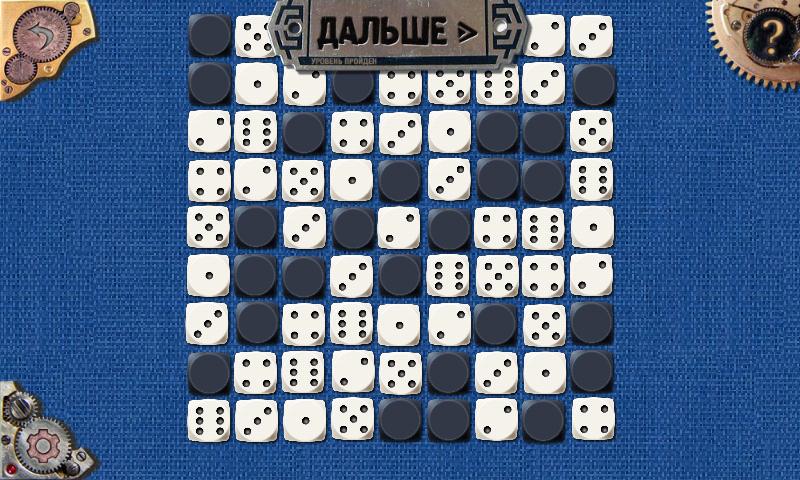 Игры разума кубики прохождение